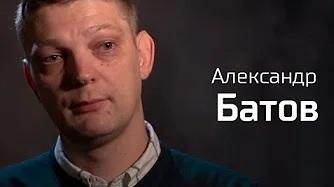 Интервью с А. Батовым.